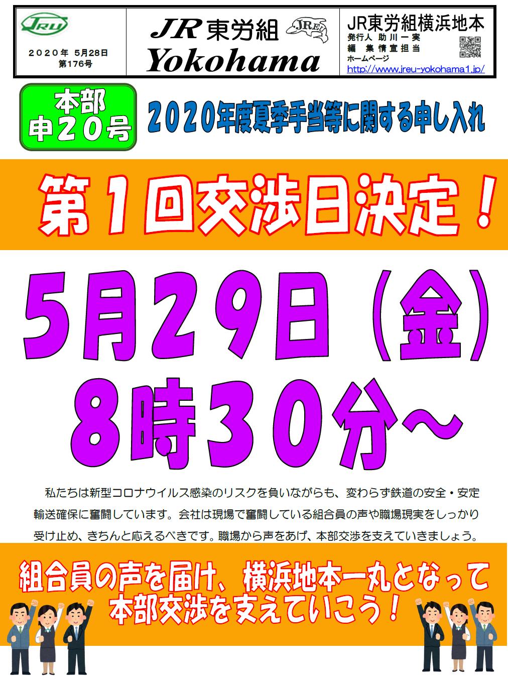 労働 組合 東日本 輸送 サービス Jr